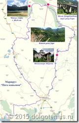 Budva - Morach - Tara - Zabljak