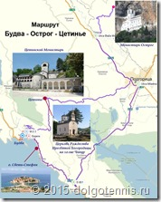 Budva - Monastyr Ostrog