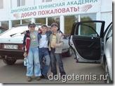 Май 2008 г. После тренировки в Дмитрове