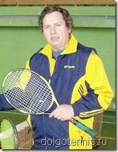 Спорт в Долгопрудном. Гриша Белоусов - легенда Долгопрудненского тенниса