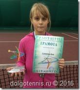 Лада Семёнова - серебряный призёр турнира в Туле (ноябрь 2016)