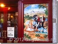 Ещё один ресторанчик в центре Мадрида.