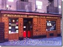 Старейший ресторан Мадрида Центральные улицы Мадрида Sobrino de Botin. Открыт в 1725 году.