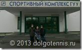 Сборная МФТИ по теннису (Васнев Иван, Тюпина Татьяна, Гаврилица Андрей) после победного матча перед входом в спортивный корпус ГУУ.