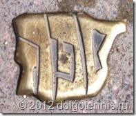 Тайный знак на асфальте в Бесалу.