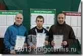 Победители турнира по большому теннису в Долгопрудном: Владимир Горошко, Василий Косьяненко и Дмитрий Терёшин. Октябрь 2013 г.