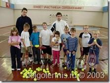 Секция тенниса ДЮСШ в сезоне 2003-2004 года. Тренеры Максим Никаноров и Никита Колосов. Теннис в Долгопрудном 2003 год.