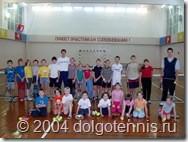Секция тенниса в Долгопрудном. 2004 г.