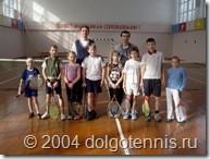 Спортивная группа секции тенниса ДЮСШ г. Долгопрудного. 2004 г.