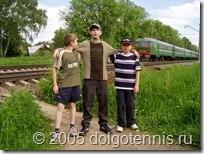 Теннис в Долгопрудном. Летний лагерь 2005 г. Миша Дорофеев, Даня Греков, Саша Попов.