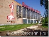 В честь рекордных заплывов изображение Миши Дорофеева поместили на фасаде бассейна МФТИ. Долгопрудный, 2005 г.