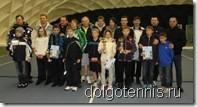 Теннис в Долгопрудном. Участники турнира семейных пар. 22 января 2012 г.