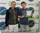 Победитель Клубного турнира школьников ТЦ Долгопрудный Егор Лебедев со своим тренером Кобец Т.И.