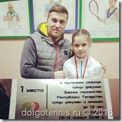 Вика Милованова выиграла Зимнее первенство Республики Татарстан в Казани (возрастная категория до 13 лет)
