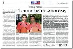"""Долгопрудный - теннис: статья в газете """"Жилцентр"""""""