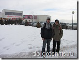 На Турнире в Самаре. Январь 2011 г.